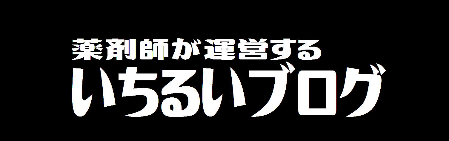 いちるいブログ